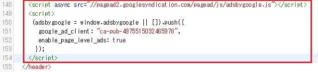 </head>または</header>を見つけて、前の行にコピーしたコードを貼り付ける