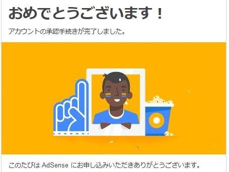 Googleアドセンスに申請する方法と申請後の設定