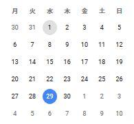 Googleカレンダーロゴ