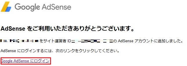 「Googleアドセンス用アカウント」と「Googleアナリティクス用アカウント」を連携する