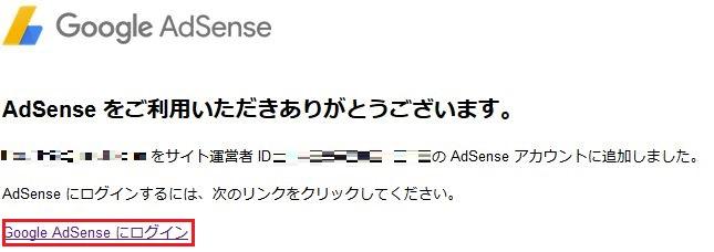 [Google AdSense]へログインをクリック