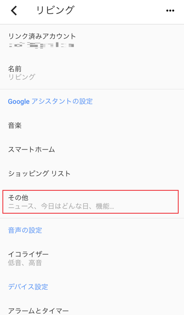 Google Home[その他]