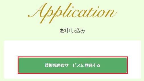 [貸仮想通貨サービスに登録する] をクリック