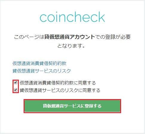 契約とリスクに同意して、[貸仮想通貨サービスに登録する] をクリック