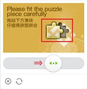 バーを矢印の方向にドラッグしてパズルの位置を合わせる
