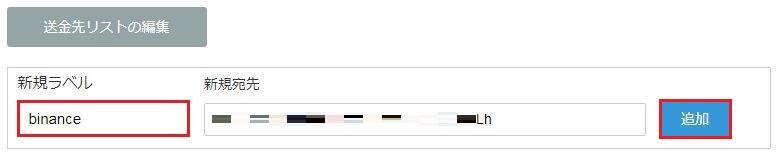 「新規宛先」に Binance で確認した「XRP 預金アドレス」を入力して [追加] をクリック
