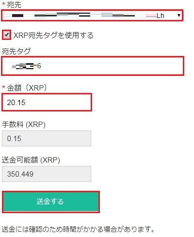 [XRP宛先タグを使用する]をチェックし、[宛先]、[宛先タグ]、[金額] を入力して [送金] をクリック