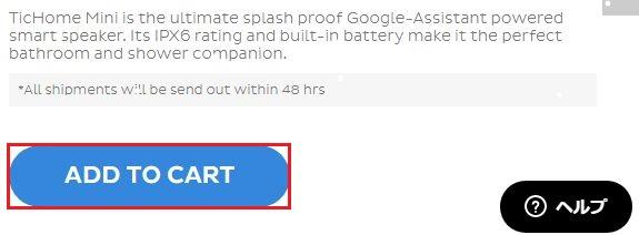 [ADD TO CART] をクリック