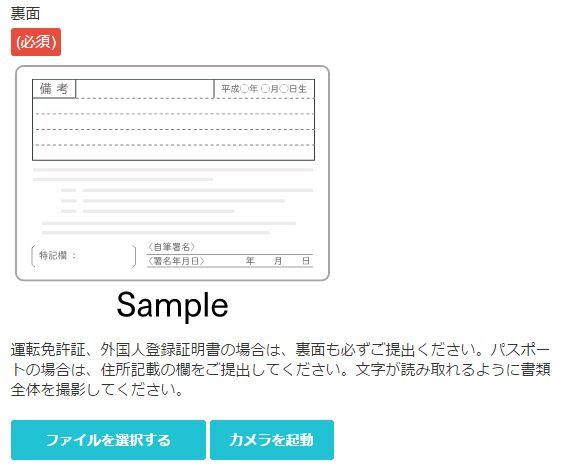 本人確認書類の裏面を登録する