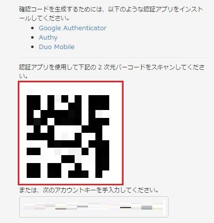 スマホで画面に表示されている QC コードを読み込む