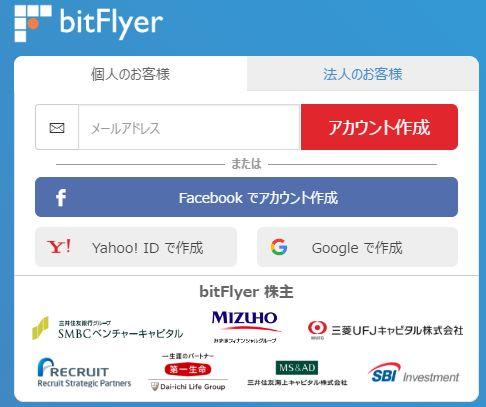 bitFlyer登録ロゴ