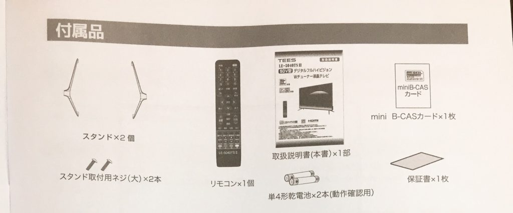 LE-5040TSⅡ付属品