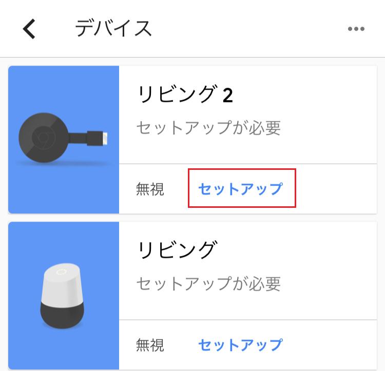Chromecast の [セットアップ] をタップ