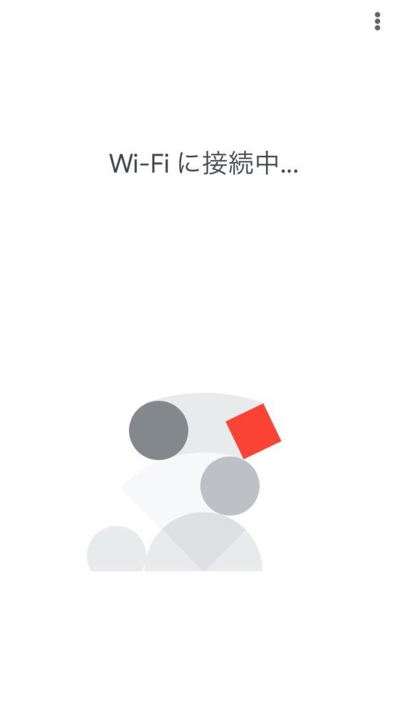 接続中の画面が表示される