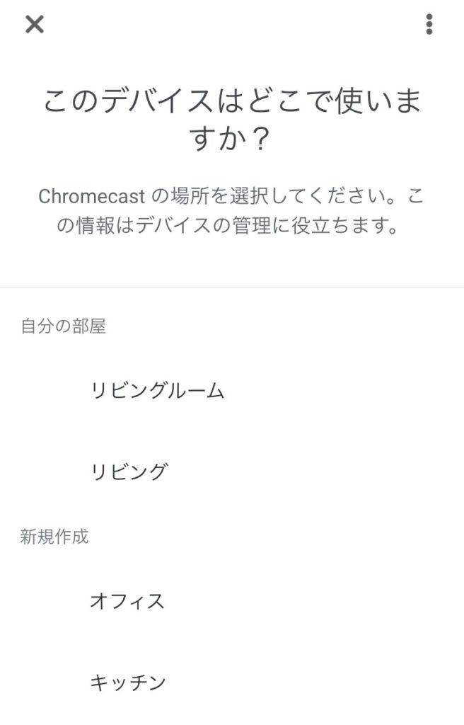 Chromecast を使用する環境を選択して [次へ] をタップ