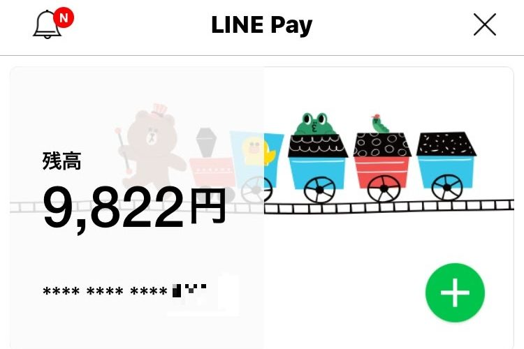 LINE PAYの決済金額があと少しマイカラーの条件に満たない時に使える裏技