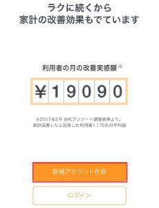 [新規アカウント作成] をタップ
