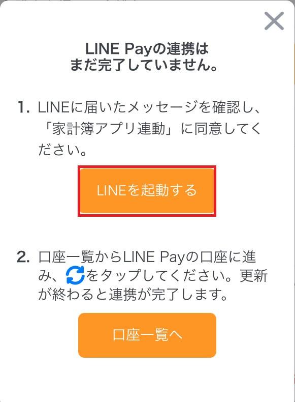 [LINE を起動する]