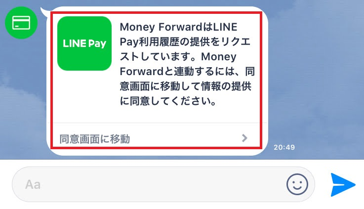 LINE のトークで LINE Pay からメッセージを受信するためタップする