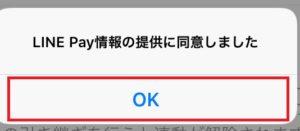 [OK] をタップ