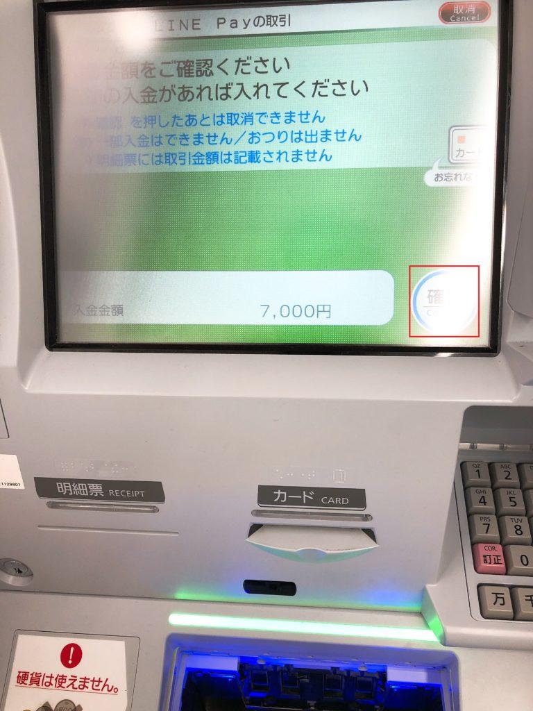 1000円以上のお金を入れて [確認] を押す
