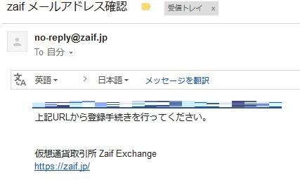 「Zaif メールアドレス確認」と言う件名でメールが届くため URL をクリック