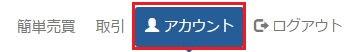 [アカウント]をクリック
