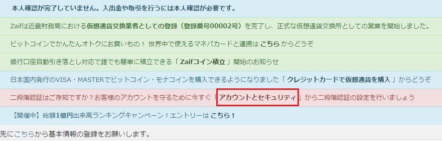 二段階認証を設定していない場合、ダッシュボードに以下のメッセージが表示されるため [アカウントとセキュリティ]をクリック