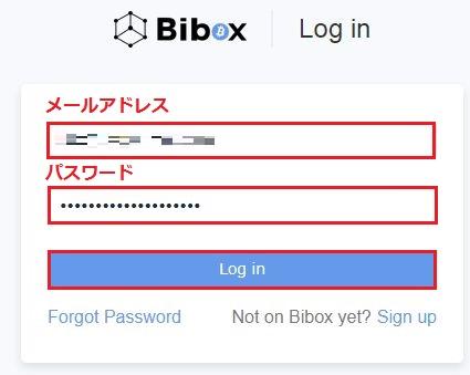 [メールアドレス]、[パスワード] を入力して [Log in] をクリック