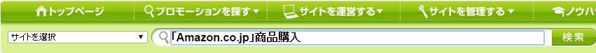 [「Amazon.co.jp」商品購入] で検索する