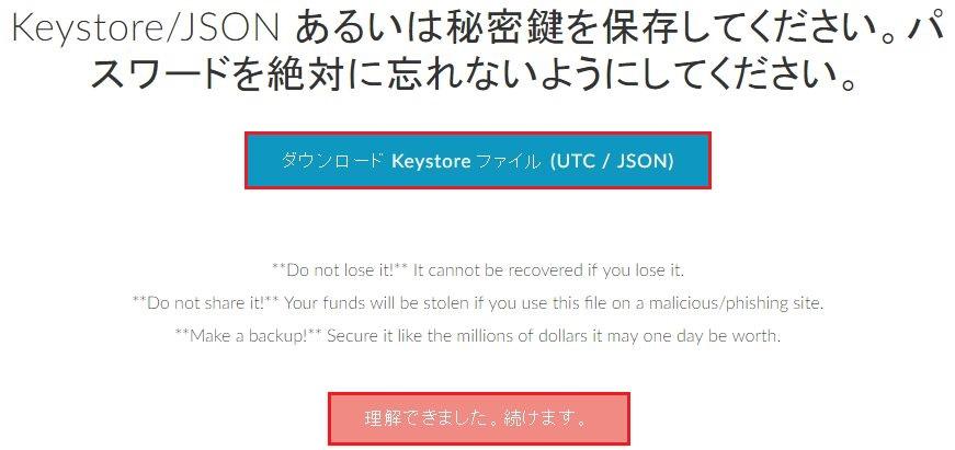[ダウンロード Keystore ファイル (UTC/JSON)] をクリックして Key ファイルをダウンロードする