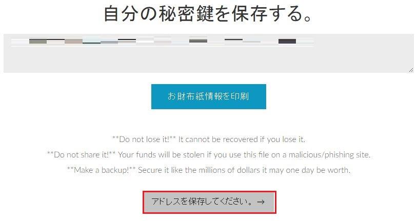秘密鍵が表示されるため、Key ファイルと同様に厳重に管理する