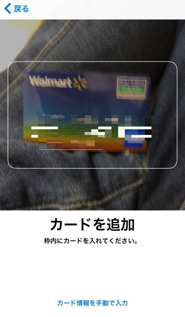 カメラで登録するクレジットカードを読み取る