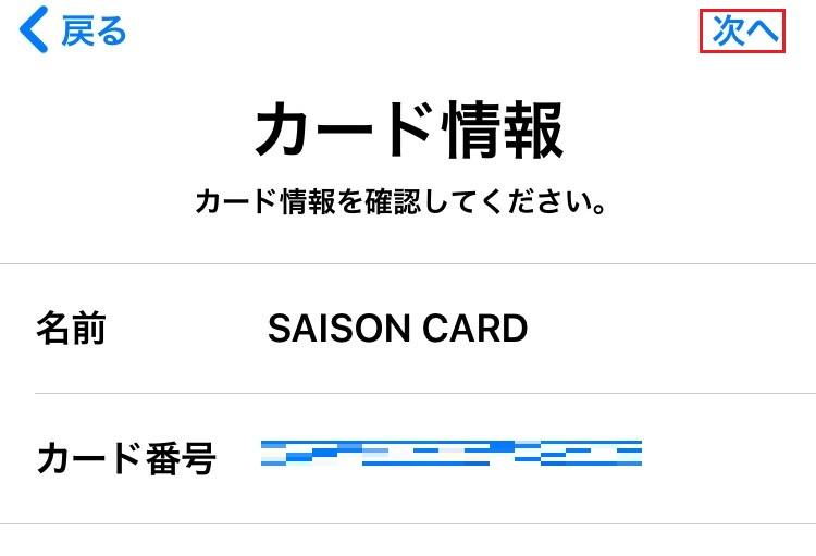 カード番号が正しいことを確認して [次へ] をタップ