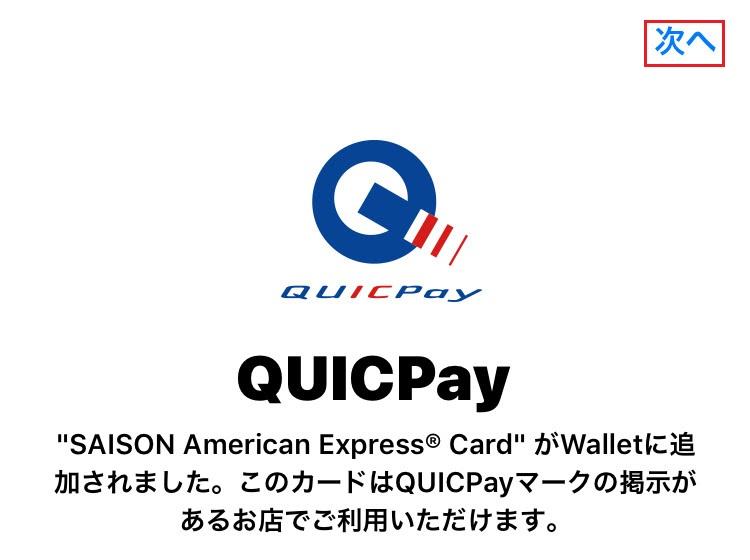 QUIC PAY に対応している場合は以下のような画面が表示されるため [次へ] をタップ
