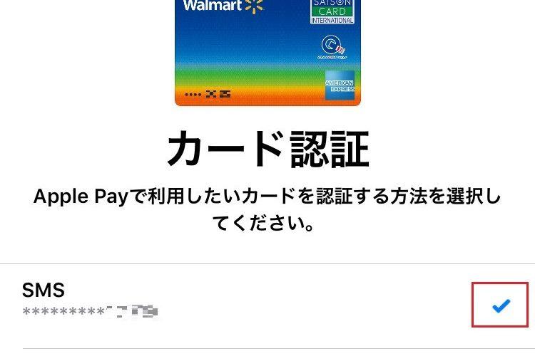 Apple Payにアメックスカードを登録する方法