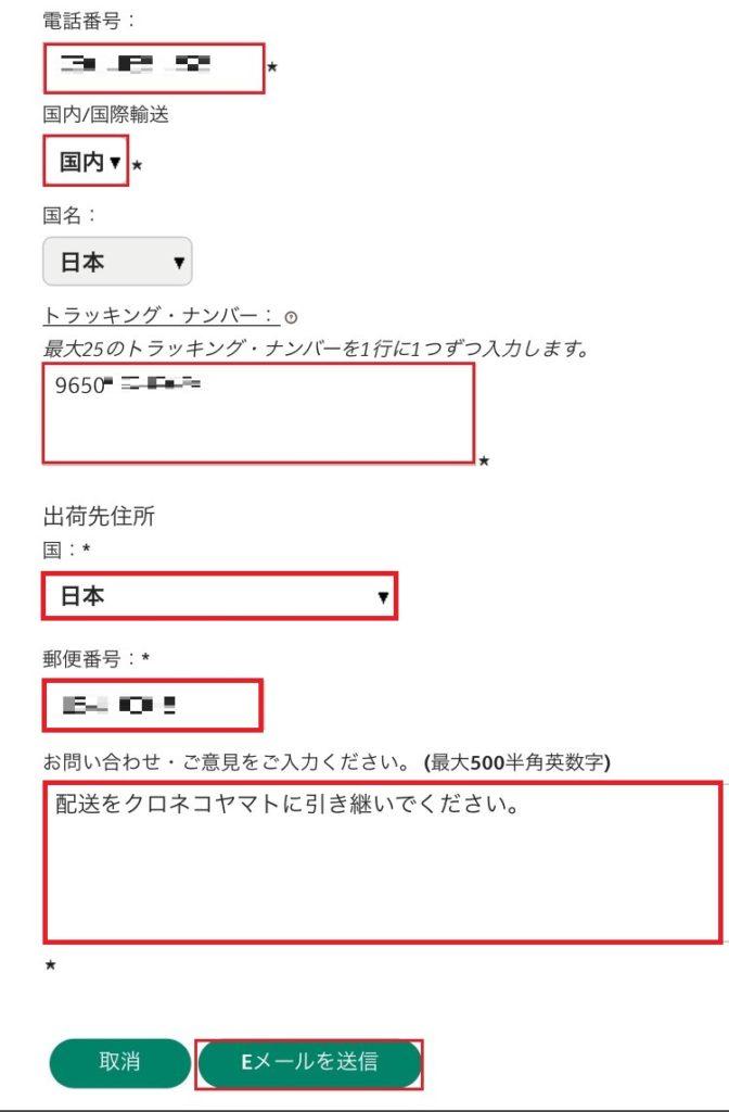 [お問い合わせ内容] に 「配送をヤマト運送に引き継いでください」と記入し [Eメールを送信] をクリック