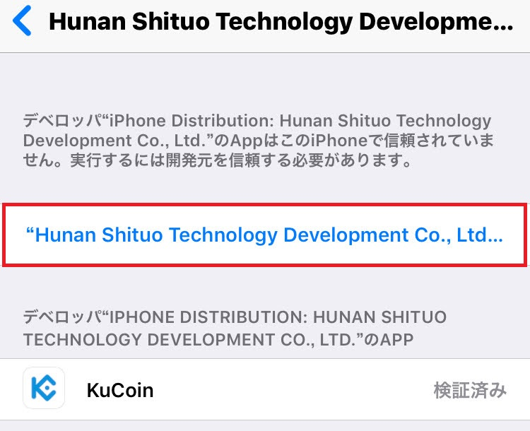[Hunan Shituo Technology Development Co., Ltd...] をタップ