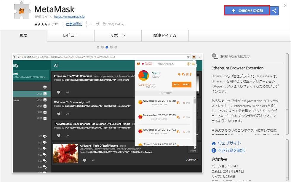 [Chrome 追加] をクリックして MetaMask のエクステンションを追加