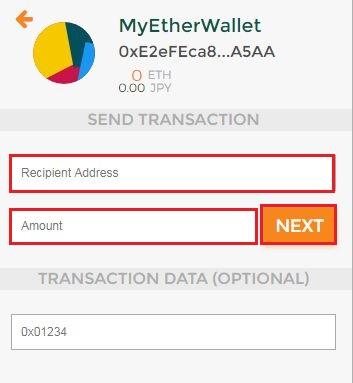 [Recipient] に送金先アドレス、Amount に送金する金額を入力して [NEXT] をクリック
