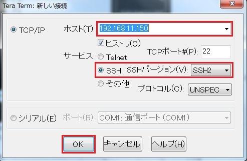 [IP アドレス]、[SSH] を適切に選択し、[OK] をクリック