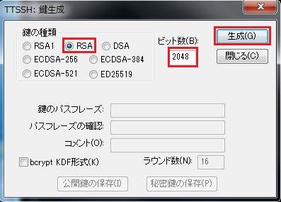 """[鍵の種類] は """"RSA"""" を選択して、[ビット数] は """"2048"""" を入力"""