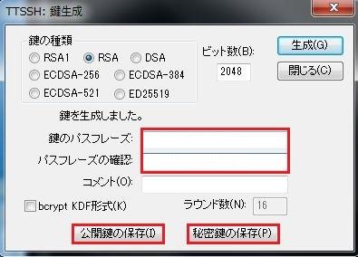 [公開鍵の保存] と [秘密鍵の保存] をクリックして、それぞれの鍵を保存する