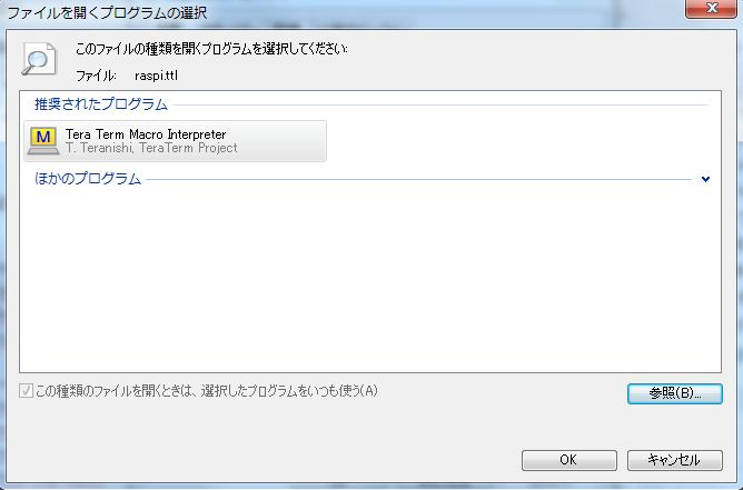 ".ttl ファイルを ""Tera Term Macro Interpreter(C:\Program Files\teraterm\ttpmacro.exe)"" で起動するように設定"