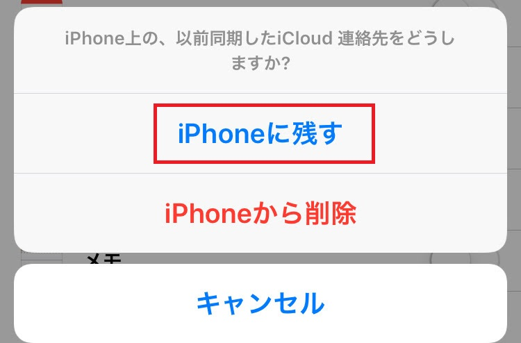 [iPhone に残す] をタップする