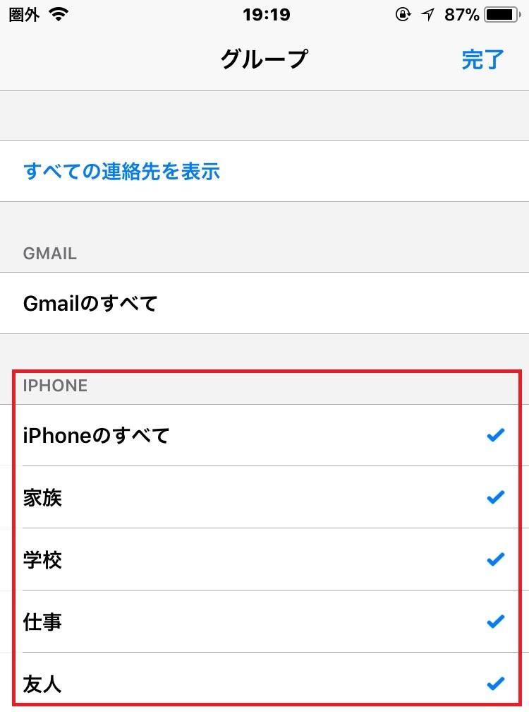 iPhone 上のれんレクグループのみにチェックが入っている状態にし、連絡先が表示されていれば問題ありません