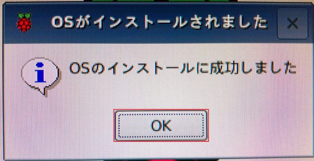 OS インストール完了後、[OK] をクリック