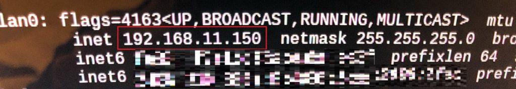 IP アドレスの確認