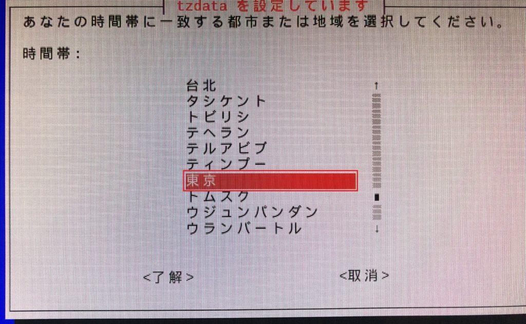 [東京] を選択