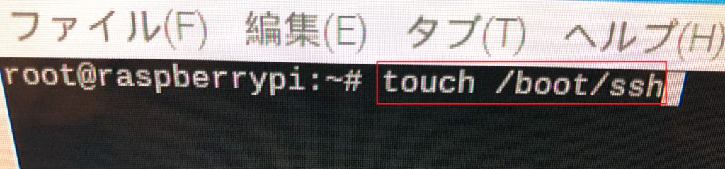 touch /boot/ssh